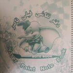 دفترنقاشی فیلی ناصر
