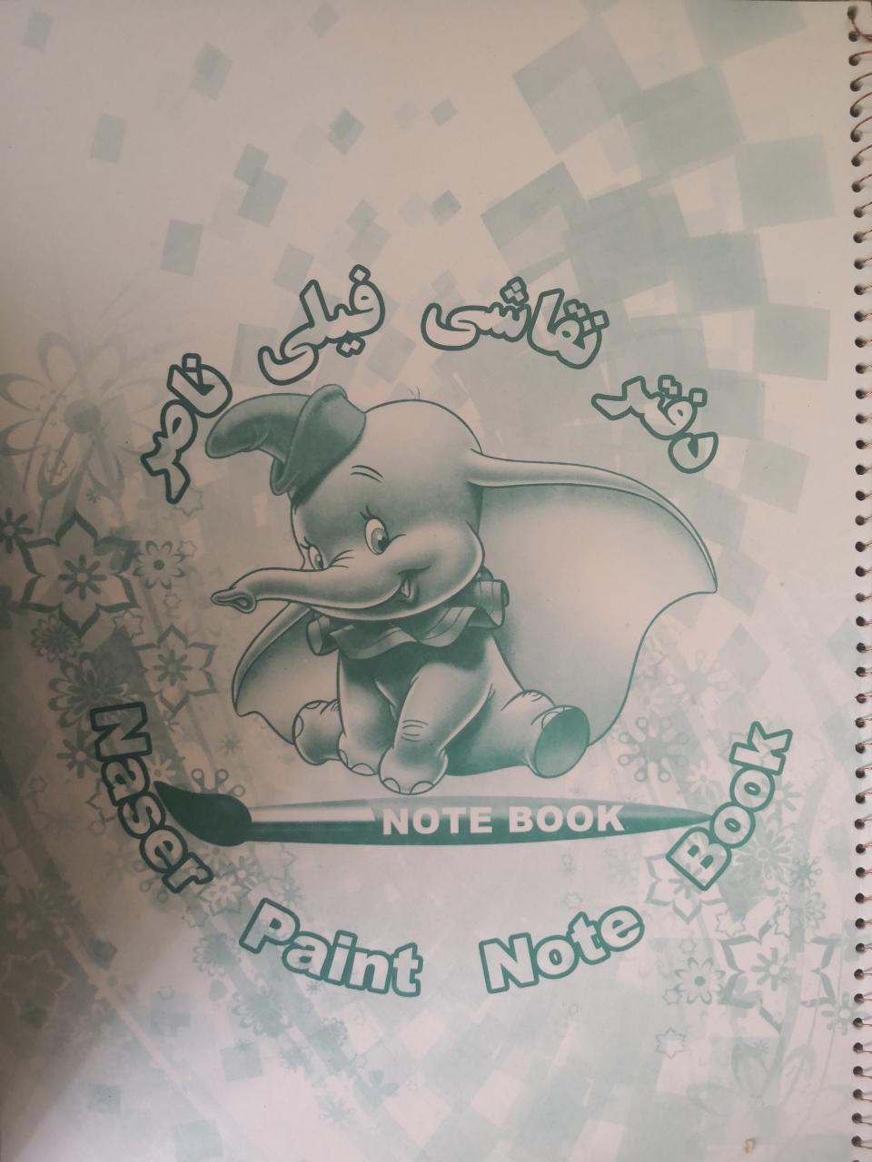 دفتر نقاشی فیلی 40 برگ ناصر