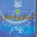 جهان بینی اسلامی
