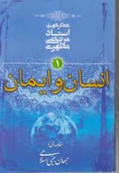 مقدمه ای بر جهان بینی اسلامی(انسان و ایمان) 1
