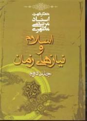 اسلام و نیازهای زمان جلد 2