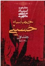 حماسه حسینی جلداول1(سخنرانیها)