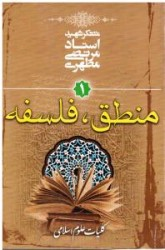منطق فلسفه 1(کلیات علوم اسلامی)