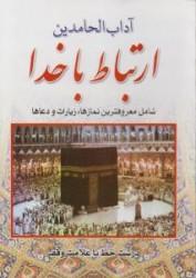 آداب الحامدین ارتباط باخدا شامل معروفترین نمازها زیارات ودعاها