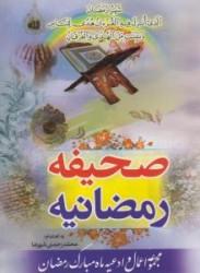 صحیفه رمضانیه مجموعه اعمال و ادعیه ماه مبارک رمضان