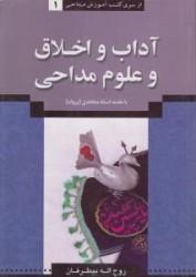 از سری کتب آموزش مداحی1آداب واخلاق وعلوم مداحی بامقدمه استادمجاهدی(پروانه)