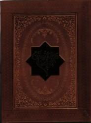 مفاتیح الجنان شیخ عباس قمی