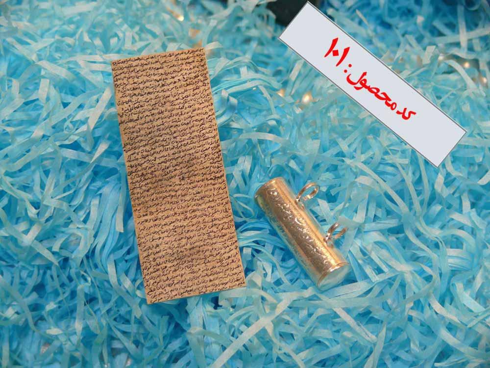 حرز اصلی امام جواد روی نقره (نقره حلقه دار)