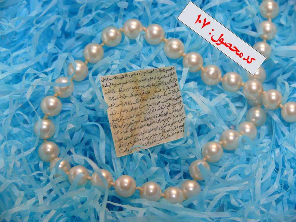 دعای گشایش روزی امام علی (ع) (نوشته شده روی پوست آهو)