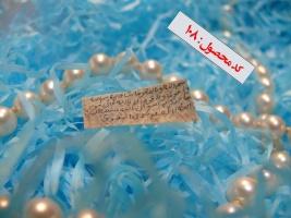 دعای دفع سحر امام علی (ع) (نوشته شده روی پوست آهو)