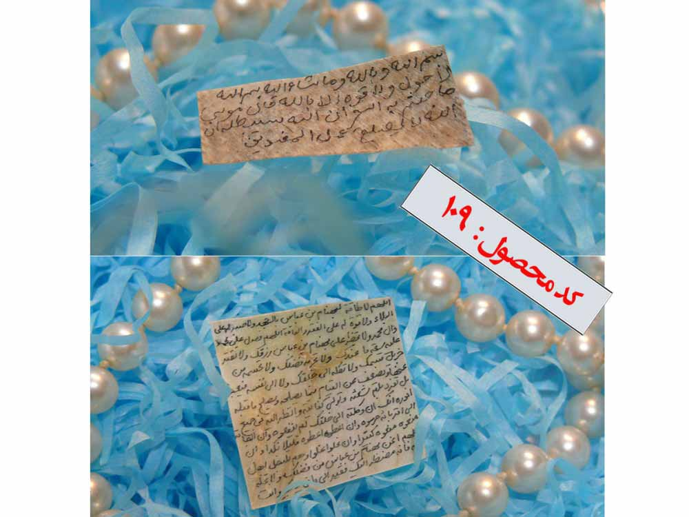 دعای گشایش روزی امام علی + دعای دفع سحر امام علی