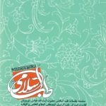 طب اسلامی(جلد سوم)
