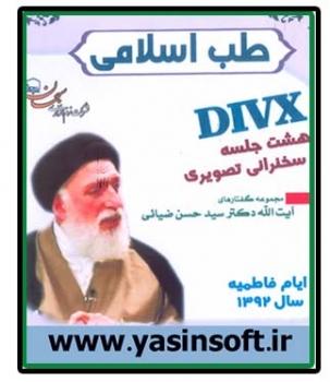 DVD طب اسلامی آیت الله سید حسن ضیایی(DVD تصویری)