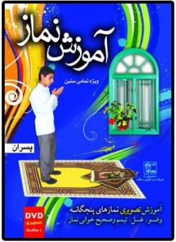 آموزش تصویری نماز پسران