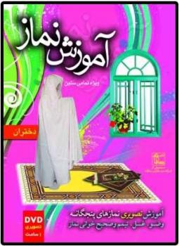 آموزش تصویری نماز دختران