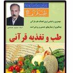 قرآن و سلامتی