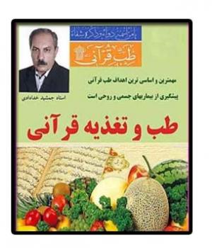 قرآن و سلامتی2حلقهMP3