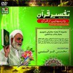 تفسیر قرآن ودرسهایی از قرآن