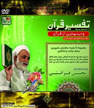 DVD تفسیر قرآن ودرسهایی از قرآن
