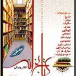 نرم افزار کتابخانه الکترونیکی (اسلامی)