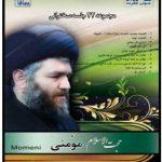 استاد سید حسین مومنی