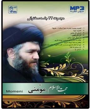 MP3 استاد سید حسین مومنی