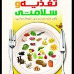 تغذیه و سلامتی