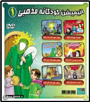 انیمیشن مذهبی شماره 1