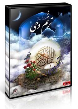 نرم افزار ترنم وحی 2(آموزش تخصصی قرآن