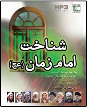 MP3 شناخت امام زمان (عج)