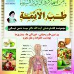 طب الائمه(ع)آیت الله سید حسن ضیایی