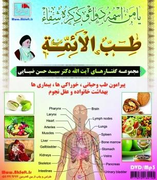 طب الائمه(ع)آیت الله سید حسن ضیایی(2حلقهMP3)