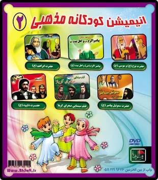 انیمیشن کودکان مذهبی2