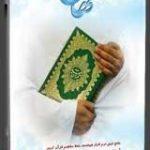 نرم افزار قرآنی منهاج