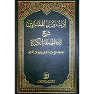 ادب فناء المقربین الجزء الثانی – 2 (بیروت)
