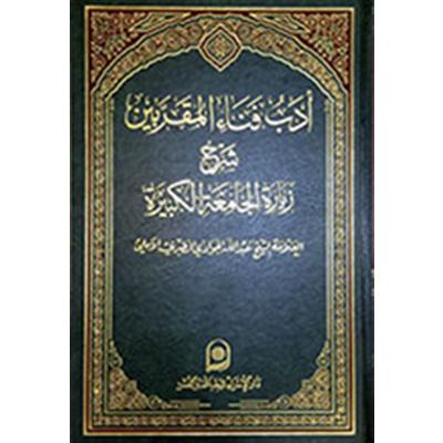 ادب فناء المقربین الجزء الثالث – 3 (بیروت)