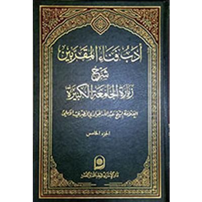 ادب فناء المقربین الجزء الرابع – 4 (بیروت)