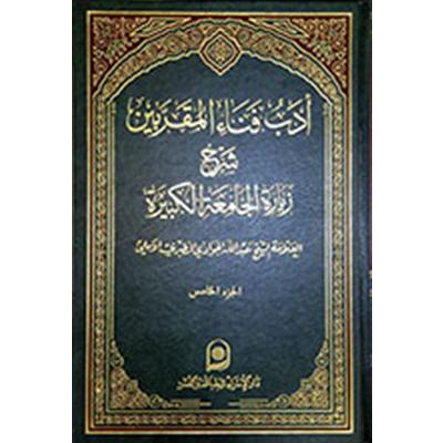 ادب فناء المقربین الجزء الخامس – 5(بیروت)