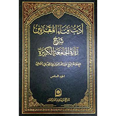 ادب فناء المقربین الجزء السادس – 6 (بیروت)