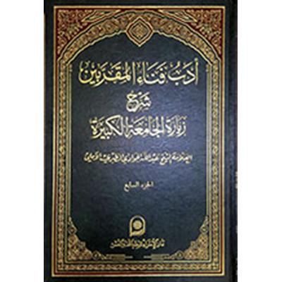 ادب فناء المقربین الجزء السابع – 7 (بیروت)