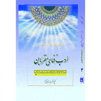 ادب فنای مقربان جلد چهارم – 4