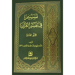 تسنیم فی تفسیر القرآن جلد5(چاپ بیروت)