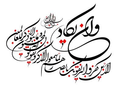 حرز امام جواد و جلوگیری از چشم زخم!