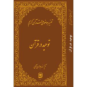 تفسیرموضوعی قرآن جلد 2 – توحید در قرآن