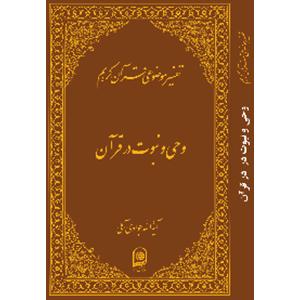 تفسیرموضوعی قرآن جلد 3 – وحی و نبوت در قرآن