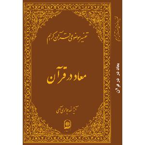 تفسیرموضوعی قرآن جلد 4 – معاد در قرآن