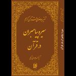 سیره پیامبران، تفسیر موضوعی قرآن
