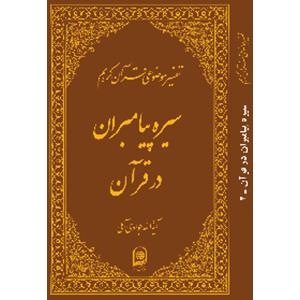 تفسیر موضوعی قرآن جلد 7 – سیره پیامبران
