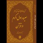 تفسیر موضوعی قرآن، سیره رسول اکرم
