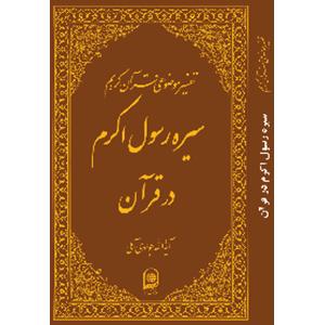 تفسیر موضوعی قرآن جلد 8 – سیره رسول اکرم (ص)